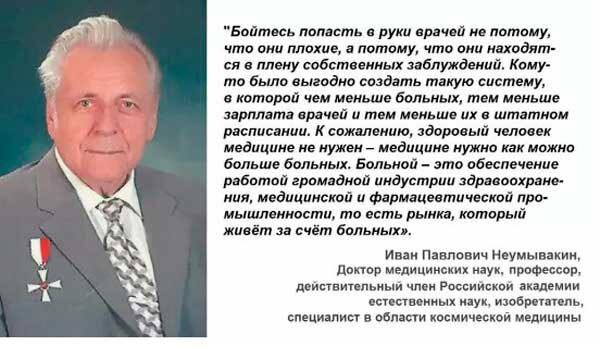Доктор медицинских наук И.П.Неумывакин