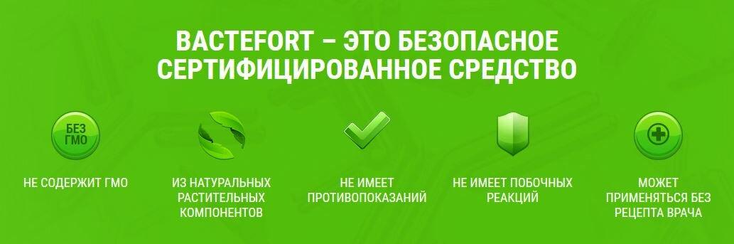бактефорт капли от паразитов купить в красноярске