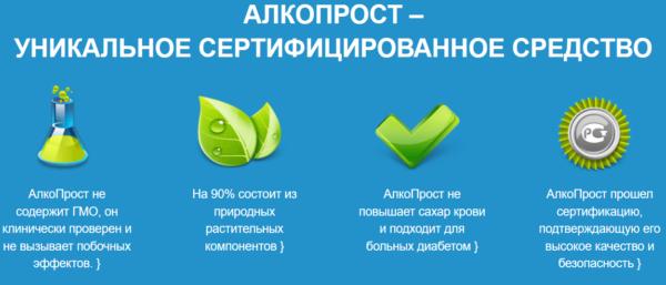 АлкоПрост - действие на организм